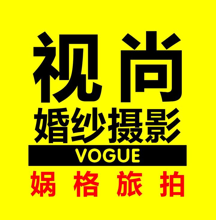 武汉视尚婚纱摄影VOGUE娲格旅拍