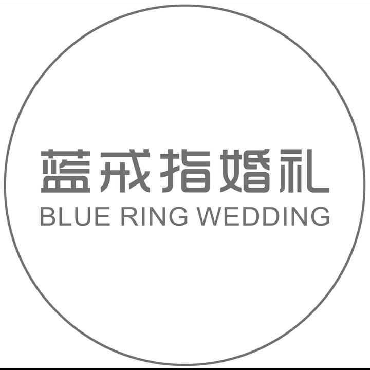 蓝戒指婚礼现金券