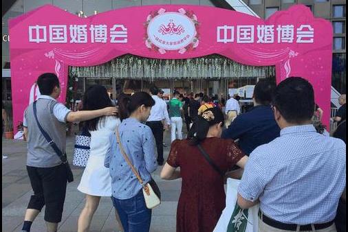 上海婚博会在哪