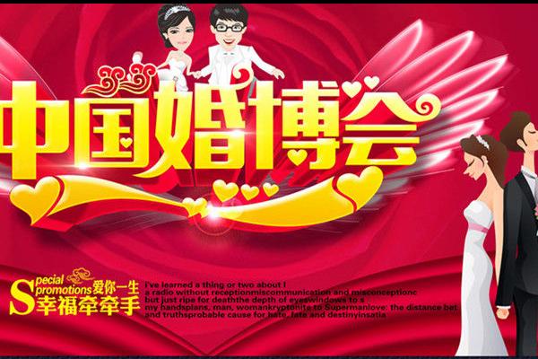 2020年北京婚博会地点