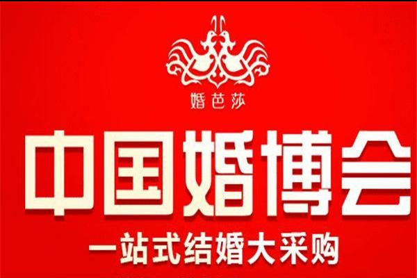 2021年夏季中国婚博会