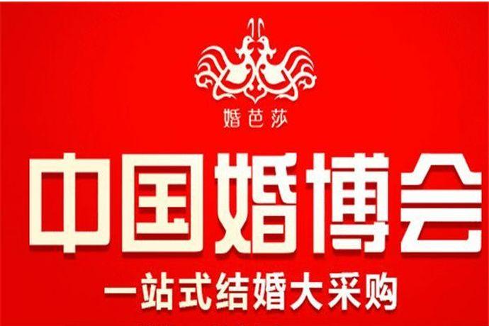 中国婚博会作为国内新人首选的婚品采购展览会,每年会同时在北京、上海、广州、杭州、武汉、成都、天津等城市举办春夏秋冬四季展会。下面我们就来看一下2021年春季中国婚博会开展时间及如何索票等相关问题吧。