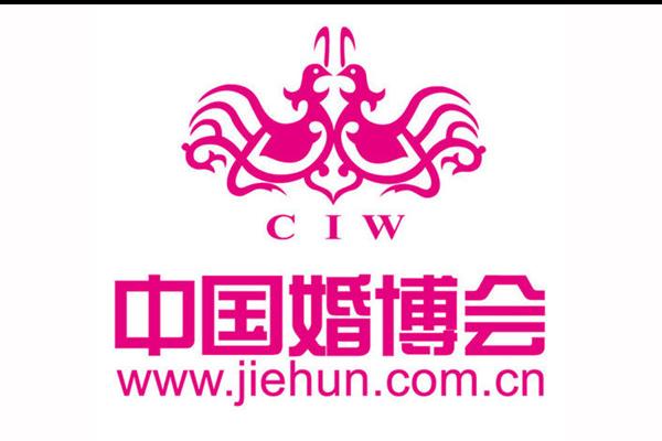 2020年北京婚博会入场券