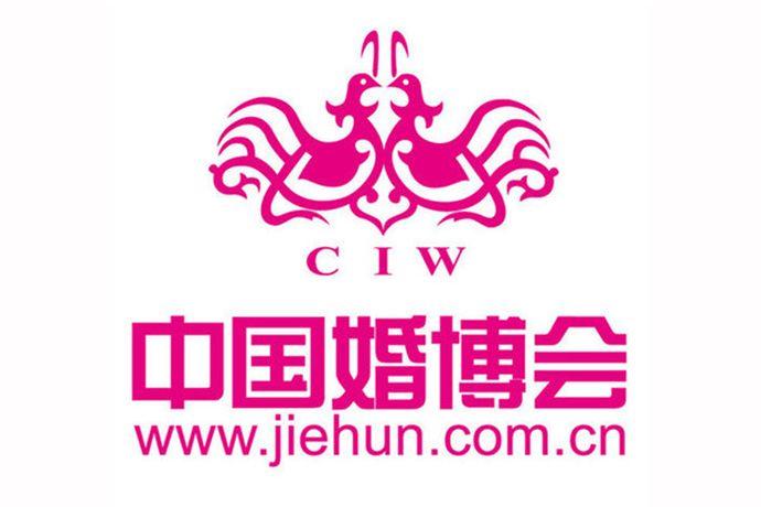北京婚博会作为北京知名的结婚展览,是很多新人首先的一站式筹婚平台。对于想要参加北京婚博会的新人来说,首先需要获取北京婚博会的入场券。而北京婚博会入场券的获得方式分为免费的和收费的两种。