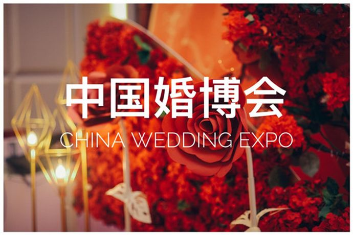 中国婚博会是国内知名的一站式婚品采购展览会,很多新人会慕名前来采购婚品。下面小编就给大家介绍一下婚博会买钻戒便宜吗以及2020中国婚博会开展时间安排。