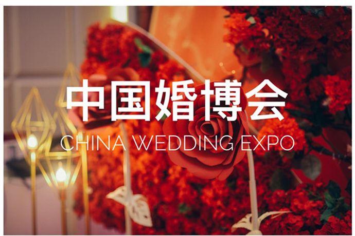想要参加北京婚博会的新人有两种方式获取门票,一种是免费的,一种是收费的。