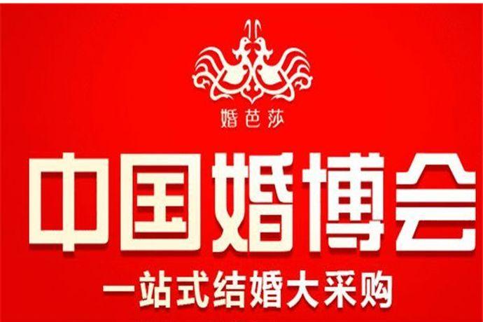 上海婚博会是中国婚博会上海展的简称,2020年上海中国婚博会涵盖了结婚所需的婚纱摄影、婚纱礼服、婚戒珠宝、婚庆服务、婚宴酒店、结婚用品、婚车租赁、蜜月旅游、家居家具等相关项目。
