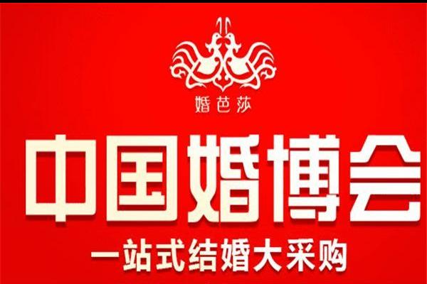 2021年中国婚博会时间