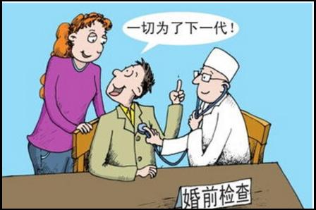 婚检是什么时候检查