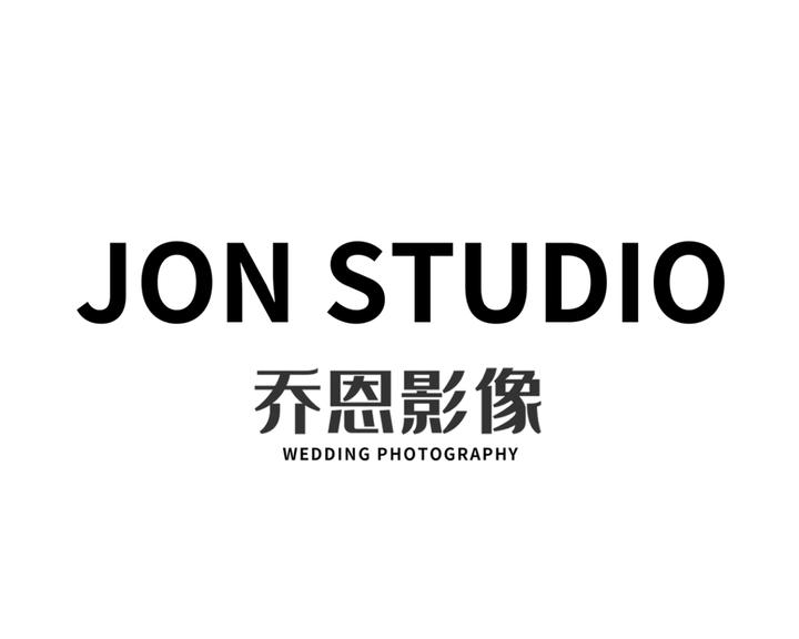 乔恩影像·JON STUDIO现金券