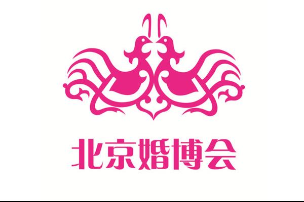 北京婚博会门票可以两个女孩一起