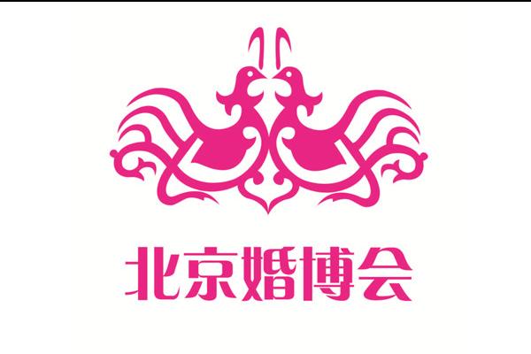 北京婚博会电话