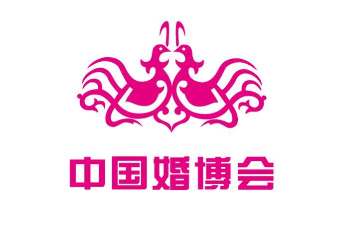 2021年成都婚博会春季展将于3月份在中国西部国际博览城再度甜蜜来袭,掀起婚嫁采购热潮。下面来看一下成都婚博会一年几次 多久开一次?