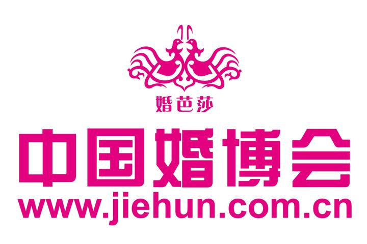2021年北京中国婚博会