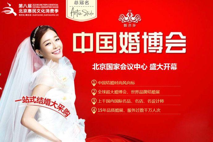 中国北京婚博会凭借品牌全、性价比高、售后有保障成为了很多新人选择的结婚采购平台,下面来看一下2021年中国北京婚博会时间以及一年举办几次的。
