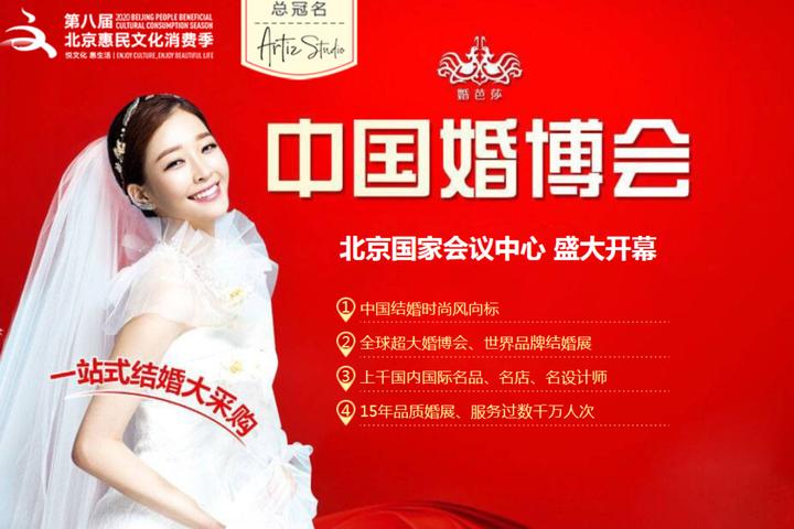 北京婚博会门票免费吗