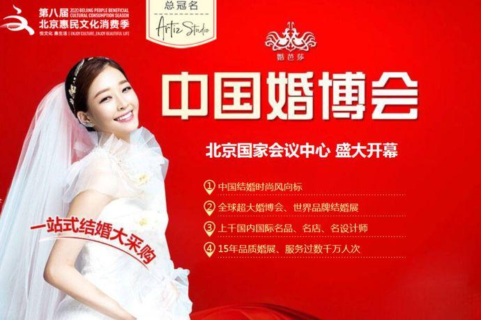 对于很多北京即将结婚的新人来说,相信一定都听说过北京婚博会。作为北京知名的结婚展览,它是很多新人首选的备婚平台。那么很多新人会问了北京婚博会门票免费吗?下面我们就来介绍一下如何获得北京婚博会门票?