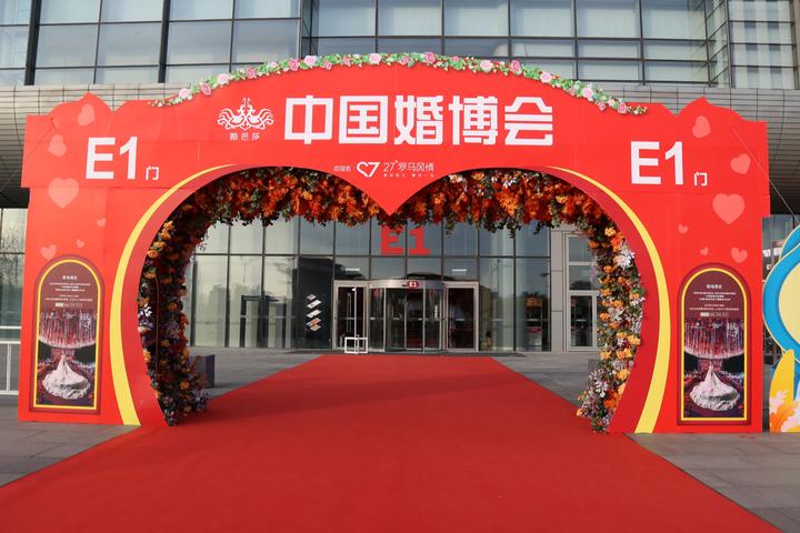 2021年北京婚博会地点