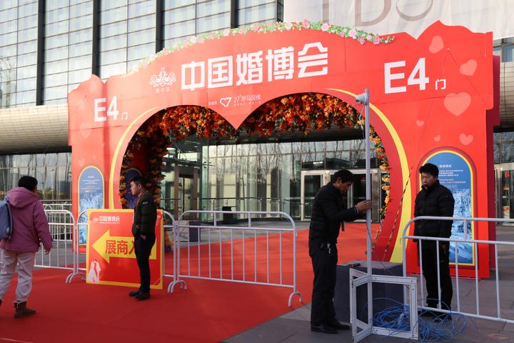 2021年北京婚博会几号
