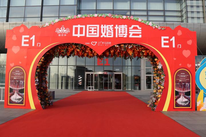 北京婚博会2021的地址