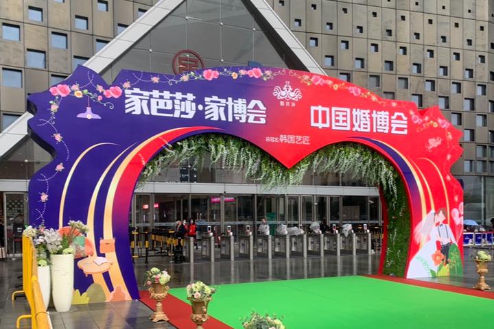 2021上海婚博会时间表