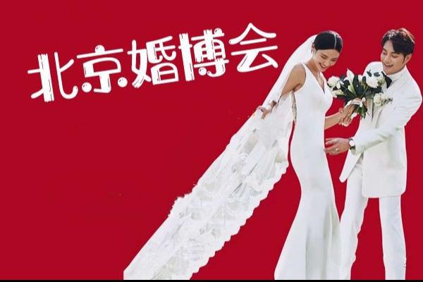 2021年中国北京婚博会