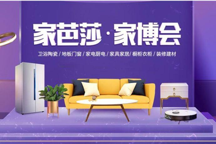 家芭莎•家博会是一场超大规模的装修采购消费展,每年会在上海、广州、天津、北京、武汉、杭州等地举办四季展,品类涵盖家电厨电、家具软装、卫浴陶瓷、地板门窗、橱柜衣柜、涂料吊顶、基础建材、装修公司等。下面家芭莎小编为大家带来最新2021年全国各地家博会时间表,一起来看一下。