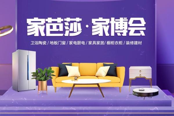 杭州家博会2021时间表