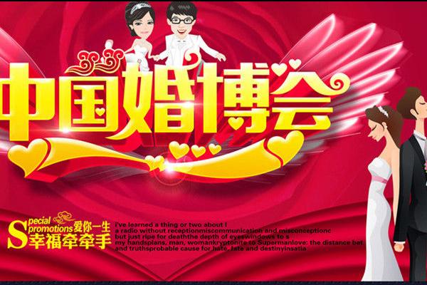 上海婚博会官方网站