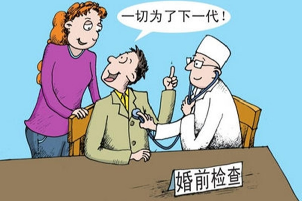 婚前检查检查什么