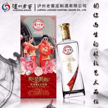 泸州老窖定制酒03号酒手工盒版