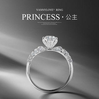 梵尼洛芙-公主  设计款蕾丝轻奢公主系列 钻戒