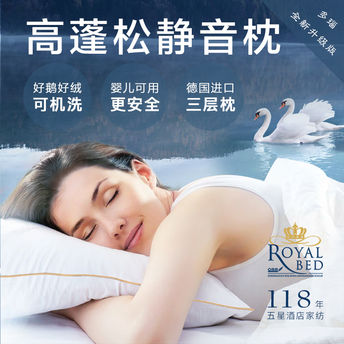 OBB Royal bed加拿大鹅绒枕头三层枕单只