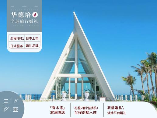 三亚香水湾君澜教堂婚礼水台婚礼旅拍