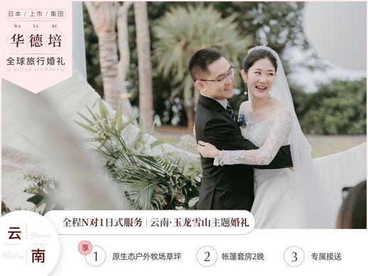 云南玉龙雪山精选主题婚礼