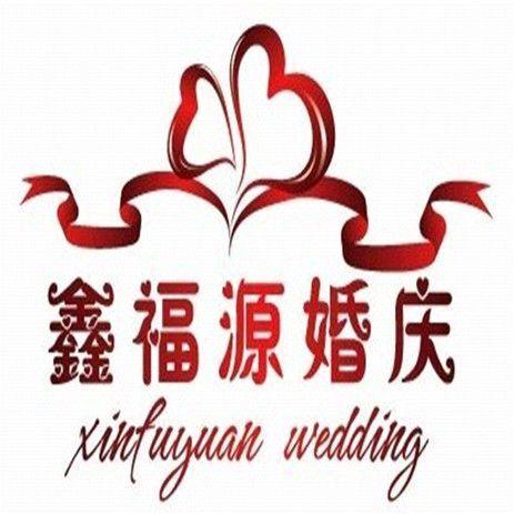 鑫福源婚礼策划