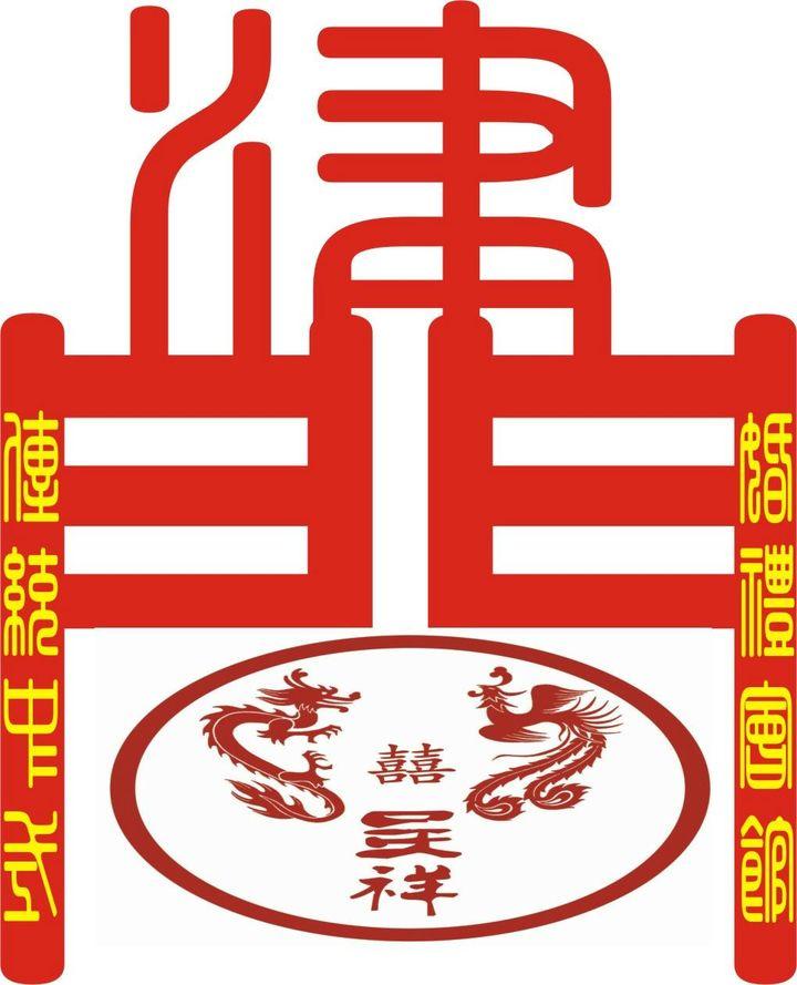 津门中国传统婚礼会馆