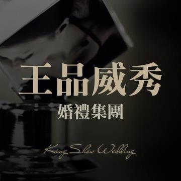 台湾王品威秀婚纱摄影