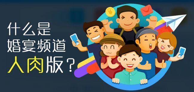 """什么是""""婚宴频道""""人肉版?--<a href='https://expo.jiehun.com.cn/?src=neilian&uid=seo' target='_blank'>中国婚博会</a>专业婚宴顾问"""