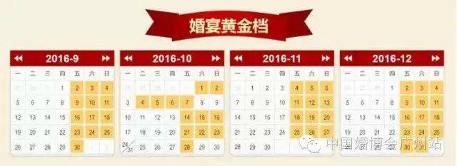 【<a href='https://m.jiehun.com.cn/tag/a5593/' target='_blank'>结婚吉日</a>】2017双春兼闰月,好日子是要抢的!