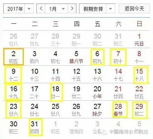 【<a href='https://m.jiehun.com.cn/tag/a5303/' target='_blank'>结婚</a>吉日】2017双春兼闰月,好日子是要抢的!