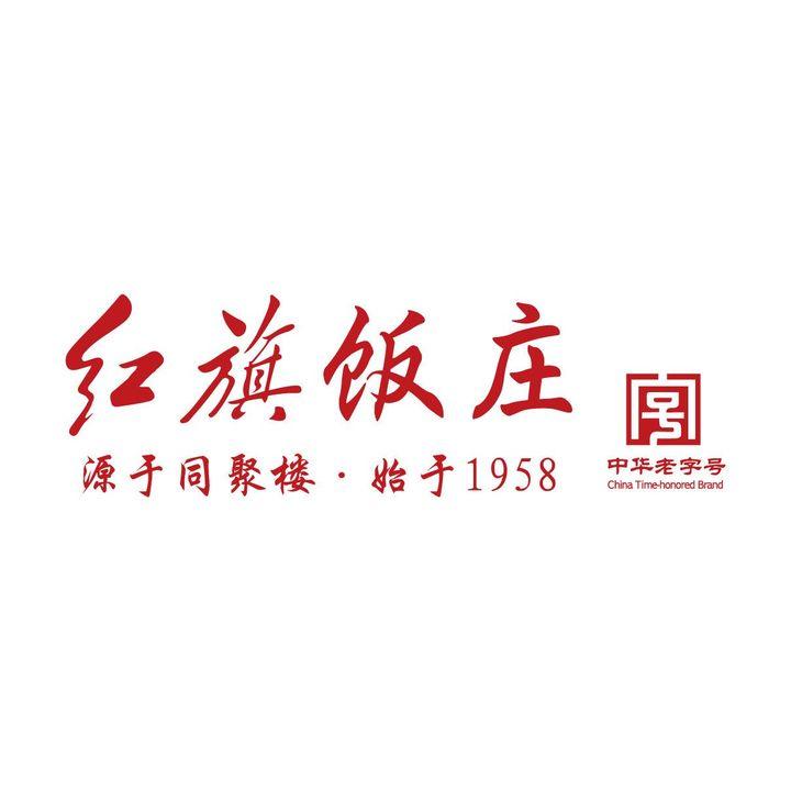 红旗饭庄(红桥店)