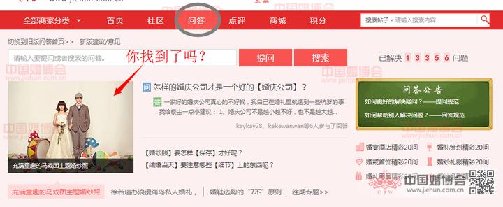 【0708期:<a href='https://www.jiehun.com.cn/tag/a5354/' target='_blank'>求婚</a>那些事】#问答筹婚聚焦#