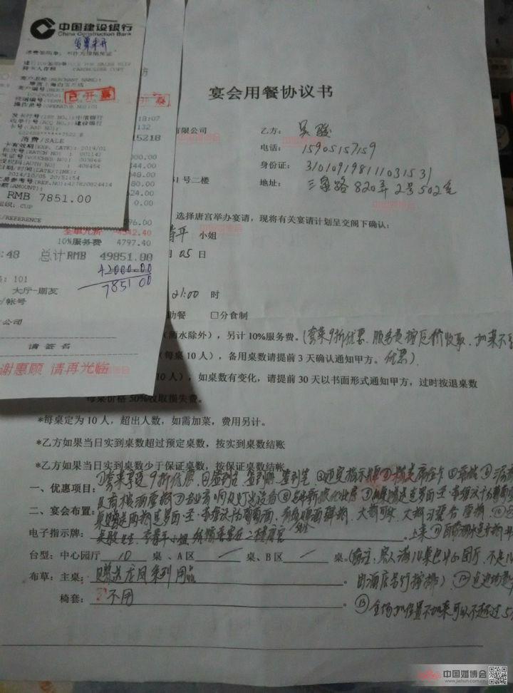 唐宫海鲜舫—幸福<a href='https://m.jiehun.com.cn/tag/a8783/' target='_blank'>浪漫的婚礼</a>