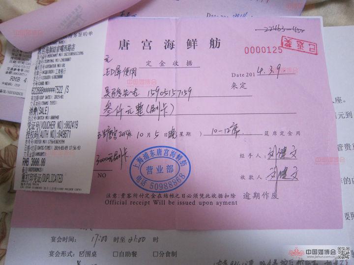 唐宫海鲜舫—<a href='https://m.jiehun.com.cn/tag/a10203/' target='_blank'>幸福浪漫的婚礼</a>