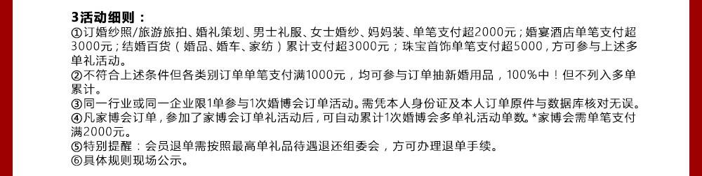 2020年武汉婚博会
